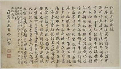 qing-calligraphy2