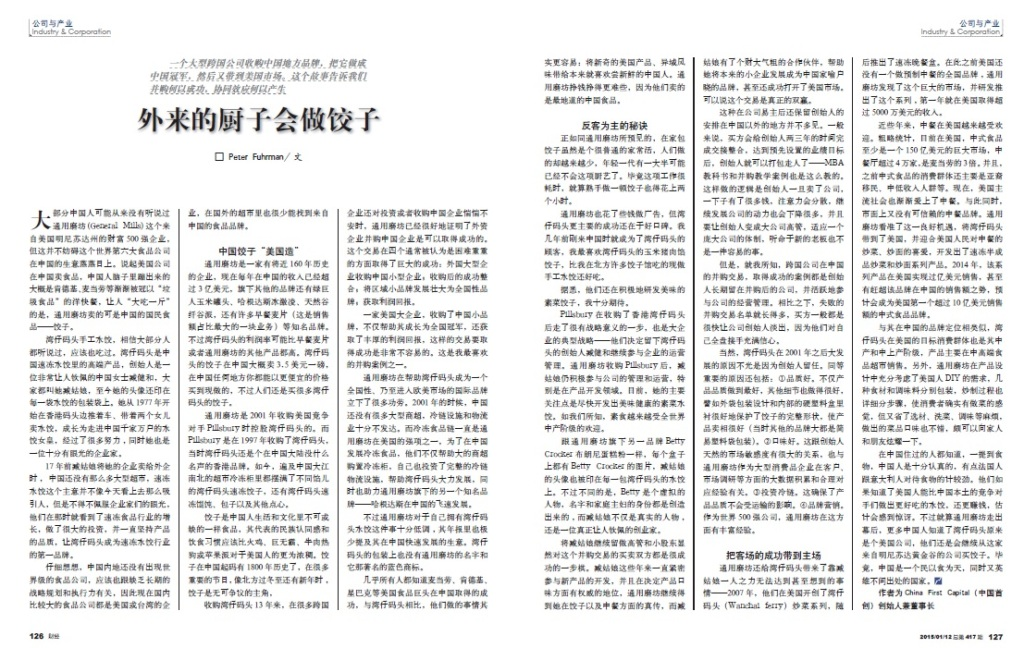 Caijing article China First Capital